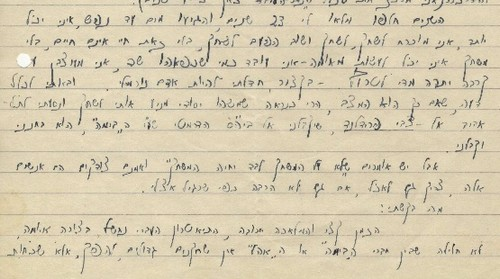 מכתבו של יעקב כספי אל ויצמן, באדיבות יד חיים ויצמן, גנזך ויצמן, רחובות, ישראל.