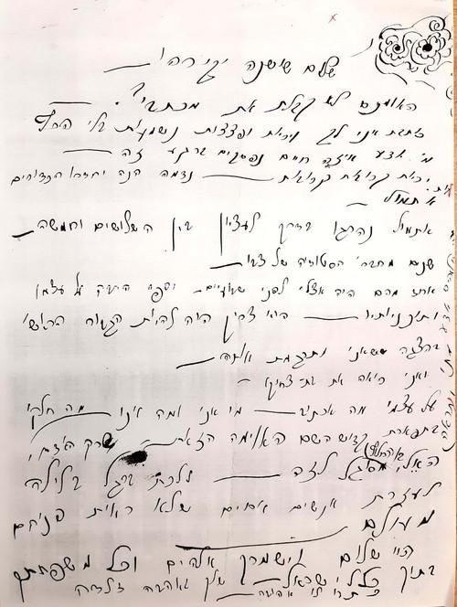 זלדה כותבת אל חברתה שושנה גולינסקי