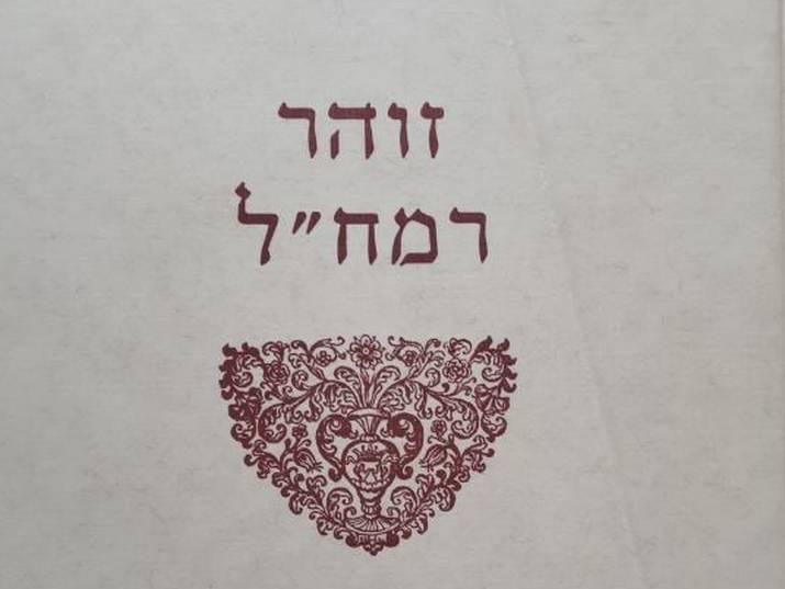 """הדפסת 'זוהר רמח""""ל', ערך יוסף אביב""""י. הוצאה עצמית, שנת תשנ""""ז"""