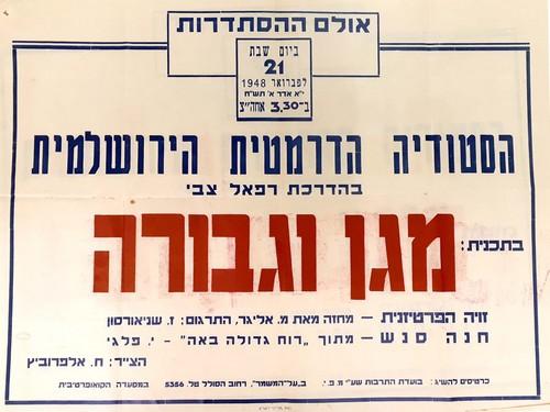 """מודעה על הצגת """"זויה הפרטיזנית"""" בתרגום זלדה שניאורסון, 21 בפברואר 1948."""