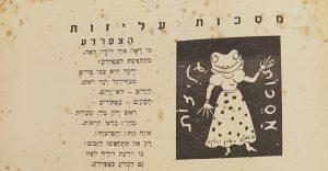 """""""הצפרדע"""" בפרסום ראשון, מתוך דבר לילדים 1936. (הערת המחברת על העלון המודפס שחור-לבן: """"השמלה כמובן ירוקה"""")"""