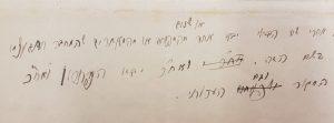 """""""אחרי שם הבדוי יבוא אחד או שנים מהספרים או המאמרים שהמחבר חתם עצמו בשם הזה. ואח""""כ יבוא הפתרון ואח""""כ המקור וגם הערותי."""" מתוך: תיק שאול חיות. ארכיון הספריה הלאומית"""