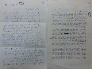 מכתבים ממאיר הורוויץ אל דב נוי