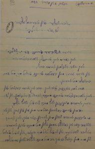 מכתב אל י' שאצקי