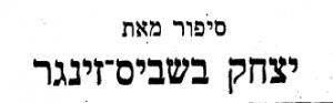 """פרסומו הראשון של הסיפור בעברית, """"דבר"""" 1972."""