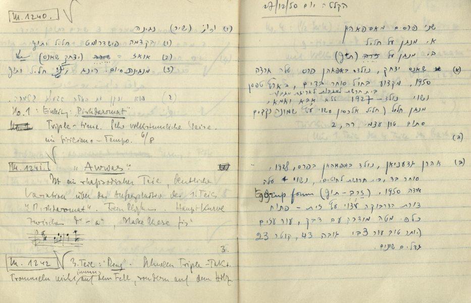 דף ממחברת בכתב ידה של אדית-גרזון קיוי.