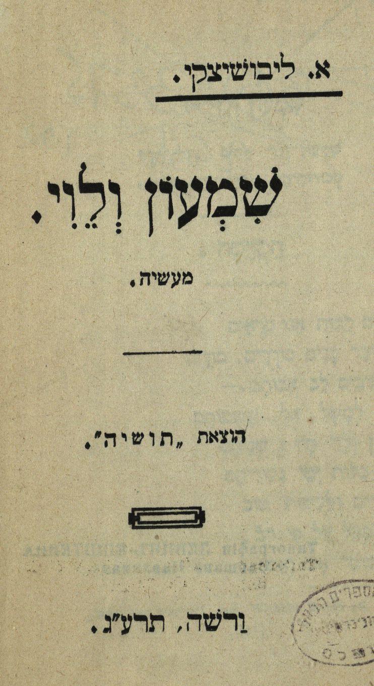 שמעון ולוי