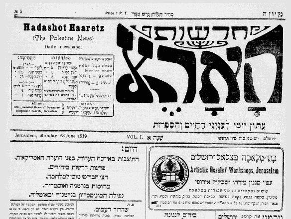 Haaretz 1919