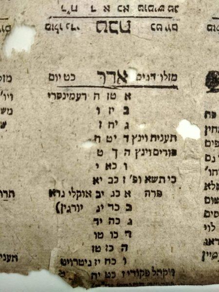 """תקריב של לוח ההשנה מהמאה השמונה-עשרה, המציין את 'פורים וינץ'. לוח השנה מציין תענית בי""""ט באדר, יום לפני החג, המצוין בכ' באדר. מארכיון הספרייה הלאומית"""