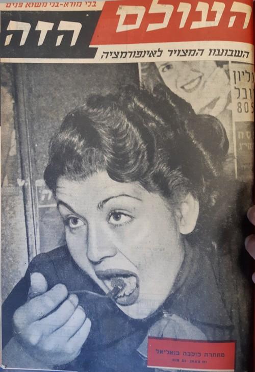 """שערו של """"העולם הזה"""". 26.11.1953"""
