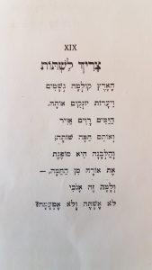 """משירי אנקראון בתרגום שאול טשרניחובסקי. הוצאת שטיבל. תר""""פ"""