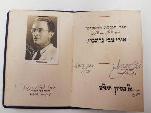 """תעודת חבר הכנסת הראשונה של אצ""""ג. מתוך ארכיון אצ""""ג בספריה הלאומית"""