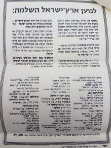 """מסמך עקרונות של """"התנועה למען ארץ ישראל השלמה"""", 1967"""