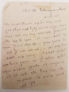 מכתבו של בן גוריון לאורי צבי גרינברג. מתוך: ארכיון אורי צבי גרינברג. הספריה הלאומית