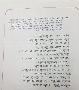 מתוך: ראובן קריץ, ספר הקוריוז עותק מס' 2.