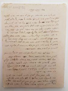 """כתב היד של """"חרבת חזעה"""", ארכיון ס. יזהר הספרייה הלאומית"""