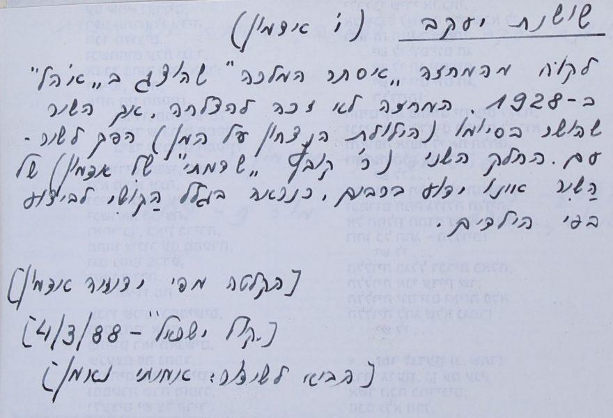 """כרטיס השיר """"שושנת יעקב"""" מתוך כרטסת אוסף מאיר נוי לזמר העברי, מחלקת המוזיקה, הספרייה הלאומית"""