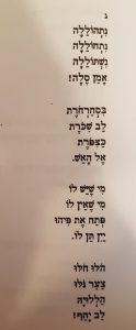 'קרועים אנו' מתוך: לך לך, אברהם שלונסקי .