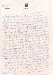 מכתבו של משה שמיר לפרופ' דב סדן, מתוך ארכיון דב סדן. הספריה הלאומית.