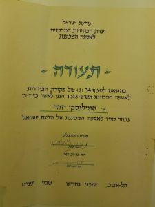תעודת חבר האספה המכוננת. מתוך ארכיון ס. יזהר הספרייה הלאומית