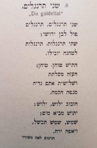 """""""שני תרנגולים"""". בחתימת לאה משורר. 1928"""