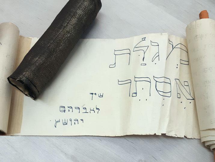 מגילת אסתר מאת הילד א. ב. יהושע