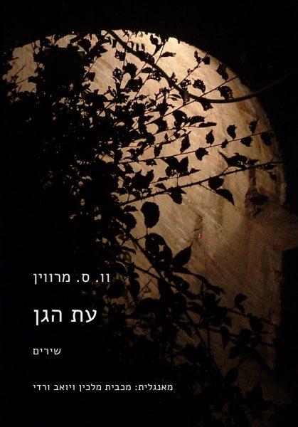 """וו. ס. מרווין, """"עת הגן"""", הוצאת ספרי עיתון 77. מאנגלית: מכבית מלכין ויואב ורדי."""