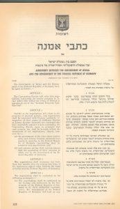 העמוד הראשון של הסכם השילומים, מתוך ארכיון המדינה.