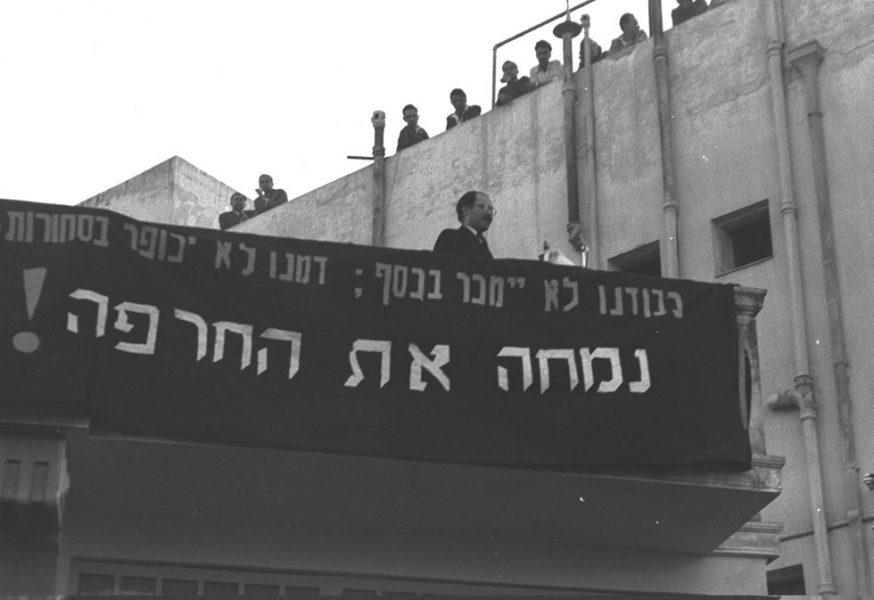 בגין נואם בהפגנה על הסכמי השילומים