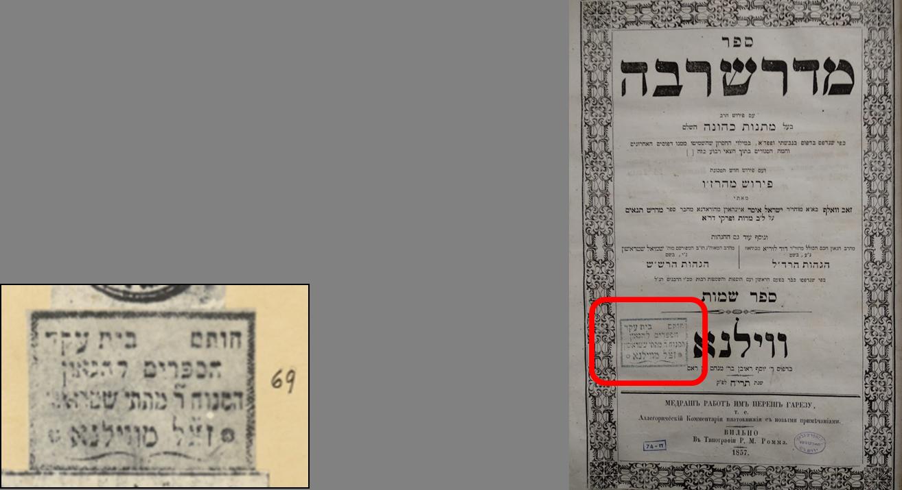 מימין: חותמת בית עקד ספרים על שם שטראשון בקטלוג החותמות; משמאל: חותמת הספרייה
