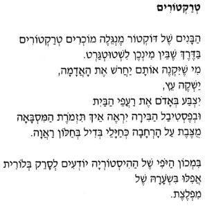 'טרקטורים'- רוני סומק