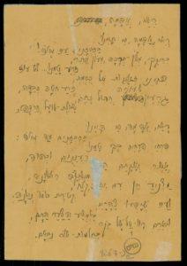 """""""ראי אדמה"""" בכתב ידו של שאול טשרניחובסקי"""