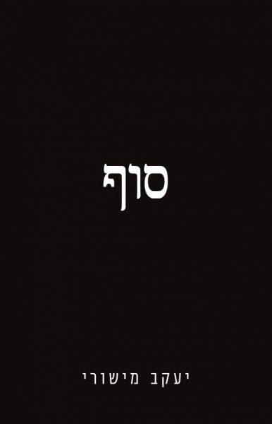 """יעקב מישורי, """"סוף"""", תכלת, 2019"""