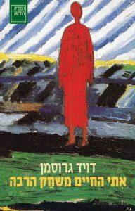 """דויד גרוסמן, """"אִתי החיים משחֵק הרבה"""", הקיבוץ המאוחד – הספריה החדשה, 2019"""