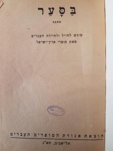 "שער המאסף ""בסער"" בעריכת יעקב פיכמן"