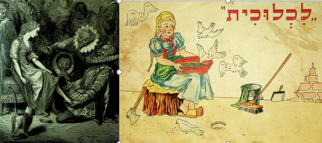 """מימין: הגרסה העברית של סינדרלה – """"לכלוכית"""" (שנת 1949, איורים של לב דיקשטיין) משמאל: """"וְרָאוּ זֶה פֶּלֶא! הַנַּעַל הִתְיַשְּׁבָה עַל הָרֶגֶל כַּתְבָנִית שֶׁל דּוֹנַג."""" סינדרלה ונעל הזכוכית – מהדורה של הספר משנת 1864, עם ציוריו של גוסטב דורה"""