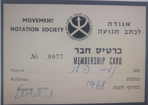 כרטיס החבר של נעמי פולני באגודה לכתב תנועה בחתימת נועה אשכול (1968)