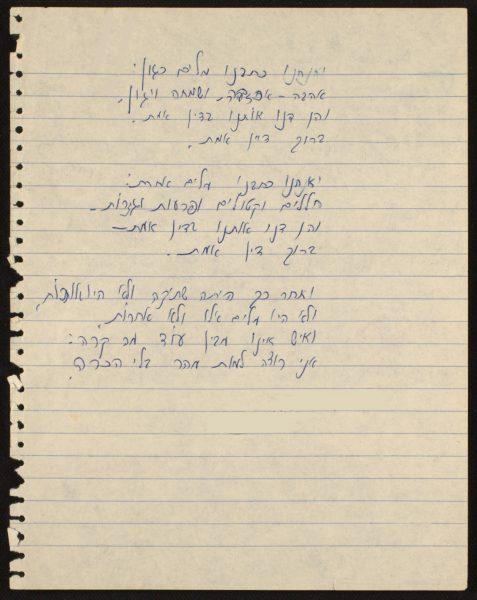 """כתב היד לשיר """"ואנחנו כתבנו מילים"""""""