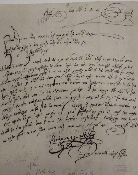 """(תמונה 3) כתב ידו של האדמו""""ר מרדזין מתוך אוספי הספרייה הלאומית"""