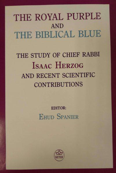 הדוקטורט הרב הרצוג במהדורה חדשה