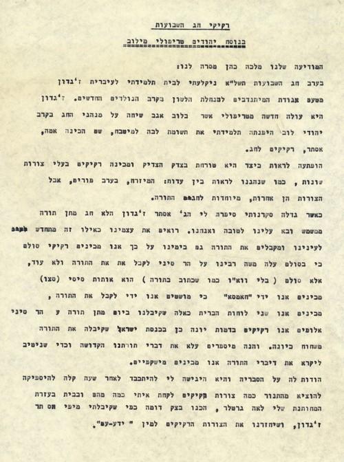 """תיאור משנת 1973 של מנהג אפיית העוגיות מופיע במסמכי החברה הישראלית לפולקלור """"ידע עם"""""""