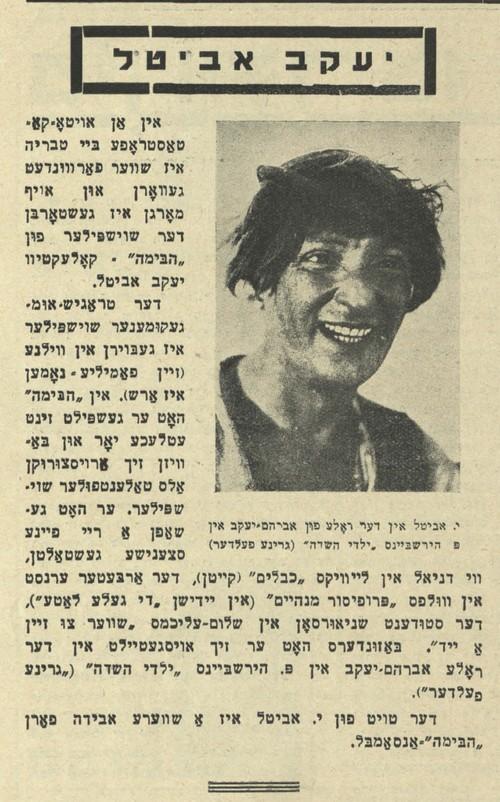 יעקב אביטל