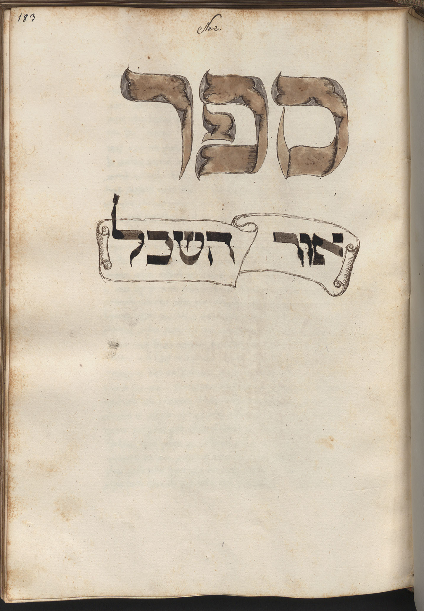 One of the manuscripts Scholem found in Munich was a 1552 copy of Or Hasekhel