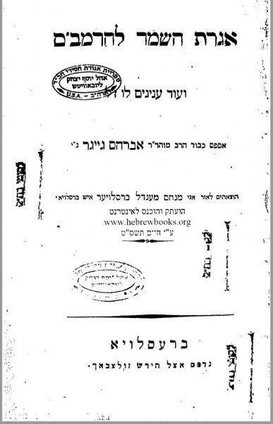 """הדפסה משנת 1850 ב""""ברעסלויא"""". תוכלו להוריד את הספר בחינם באתר Hebrew Books"""