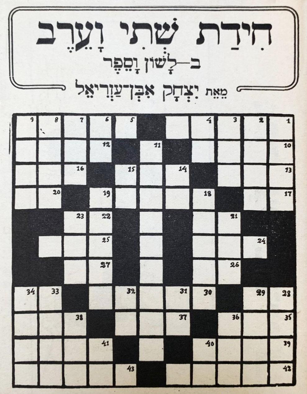 תשחץ לשון יהודי ספרדי לדינו