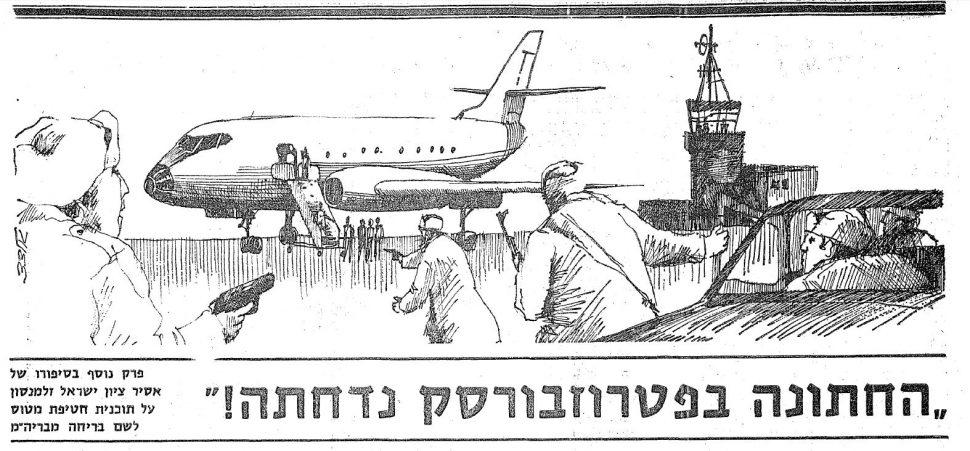 """כותרת מתוך סדרת כתבות שחיבר ישראל זלמנסון על """"מבצע חתונה"""", שהתפרסמה בשנת 1978 בעיתון מעריב"""