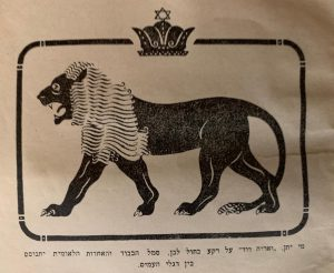 "Beneath the sigil in his book, Solnik wrote: Let the ""Lion of David"", on a field of blue and white, this symbol of national unity and honor, fly amongst the flags of the nations"