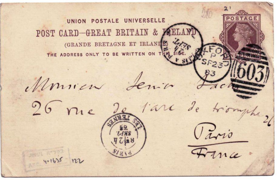 גלויה בריטית מ-1883