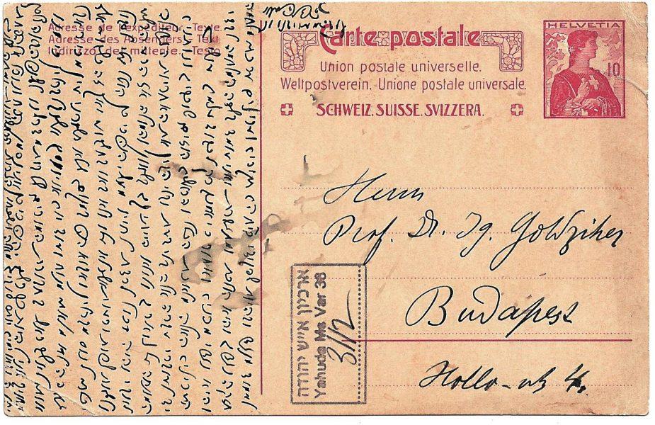 גלויה שוויצרית מ-1909