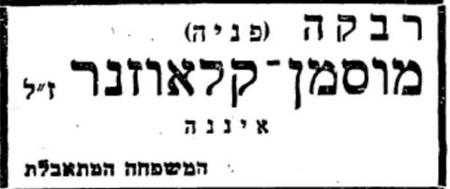 מודעת אבל על פטירתה של אמו של עמוס עוז (דבר, 8 בינואר 1952)